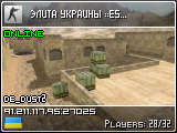 █ Элита_Украины ::ES:: ★ SKILL ELO - CSDM★ █