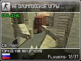 НЕ ОЛИМПИЙСКИЕ ИГРЫ © [2010-2020]
