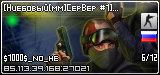 [Ниебовый[mm]CepBep #1][STEAM+48p]