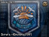 Округа «Юпитера» [RP]