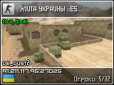 █ Элита_Украины ::ES:: ★ SKILL ELO★ █