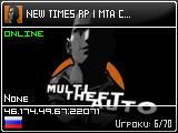 [MTA:SA]Русский Сервачок|New Times RP