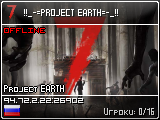 -=PROJECT EARTH=-[HARD-PVP|NOMODS|RUS]