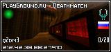 PlayGround.ru - Deathmatch
